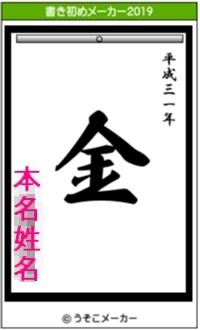 2019-kakizome-1.jpg