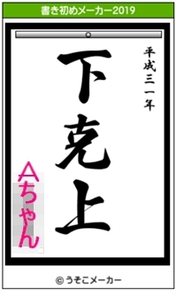 2019-kakizome-3.jpg
